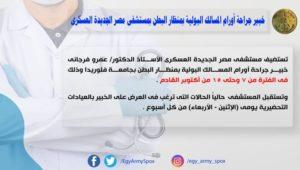 المتحدث العسكرى : خبير جراحة أورام المسالك البولية بمنظار البطن بمستشفى مصر الجديدة العسكرى…  إنستجرام :