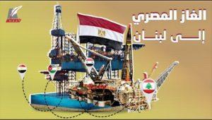 الغاز المصري ينقذ لبنان والطاقة تفتح أبواب التمدد الاقتصادي لمصر في 3 قارات