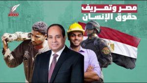 كيف أعادت مصر تعريف حقوق الإنسان ؟