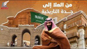 من العلا إلى جدة التاريخية .. لماذا تطور السعودية مناطقها التاريخية ؟