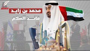 الشيخ محمد بن زايد .. قائد طريق السلام