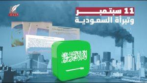 هل تورطت السعودية في هجمات 11 سبتمبر؟! وثائق سرية ترد